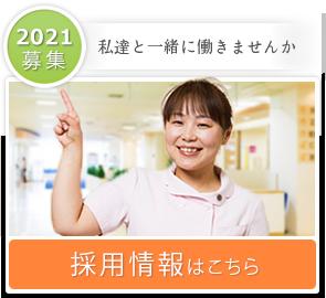 2021年 採用情報