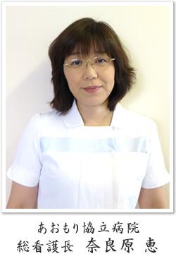 あおもり協立病院 総看護長 奈良原 恵