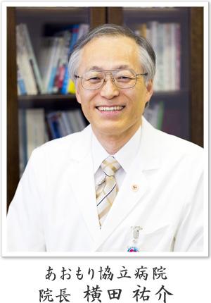あおもり協立病院院長 横田祐介
