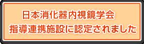 日本消化器内視鏡学会指導連携施設に認定されました