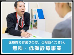 無料・低額診療事業