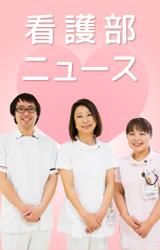 看護部教育委員会ニュース